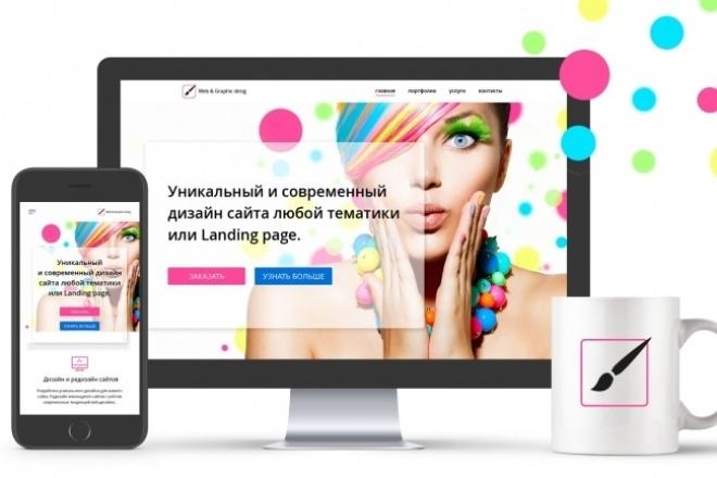 Уникальный дизайн сайтов 1 - kwork.ru