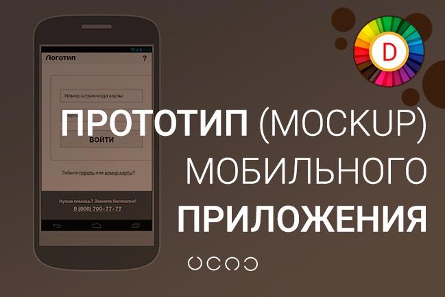 Создам прототип мобильного приложения 1 - kwork.ru