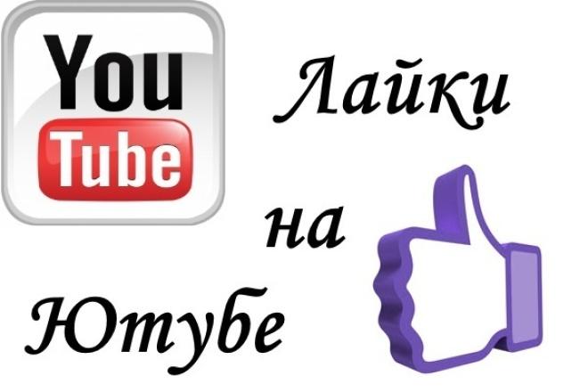 100 лайков на ютубе 1 - kwork.ru