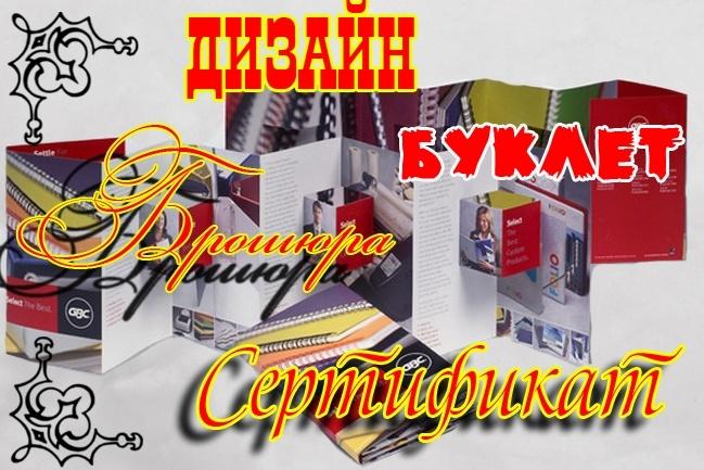 Создам дизайн брошюры, буклета, сертификата 1 - kwork.ru