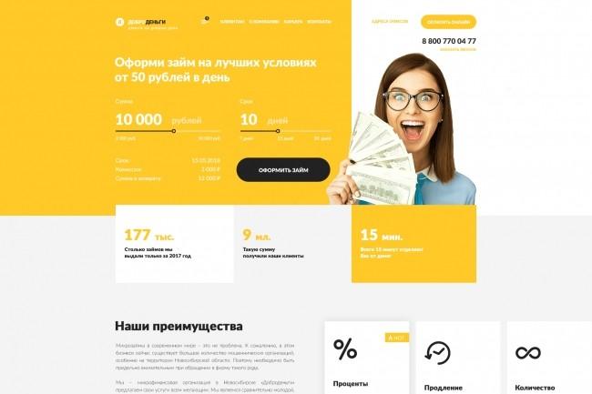 Дизайн лендинга поэкранно 1 - kwork.ru
