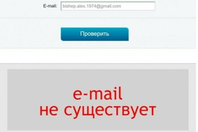 Проверю и актуализирую ваши Email базы 1 - kwork.ru