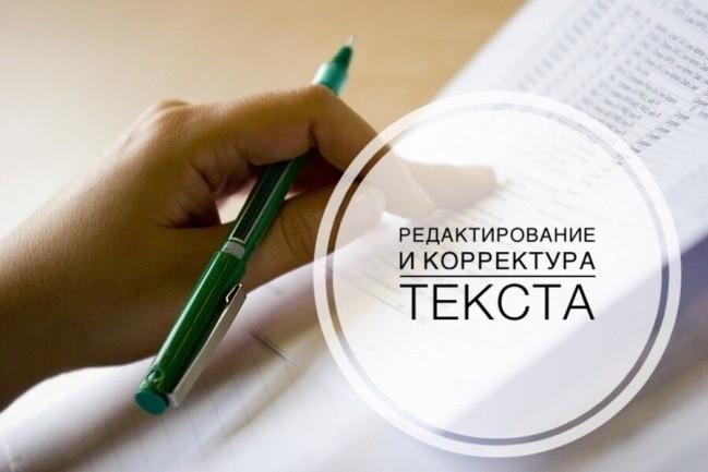Проверю текст на ошибки, до 30000 знаков 1 - kwork.ru