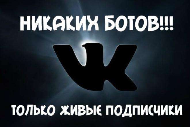 только живые друзья ВКонтакте 1 - kwork.ru
