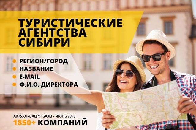 База для рассылки - Туристические фирмы Сибири 1 - kwork.ru