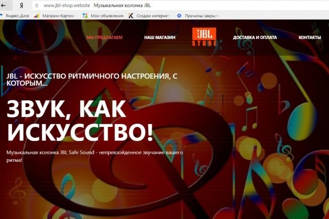 Продам одностраничный магазин акустических систем JBL 41 - kwork.ru