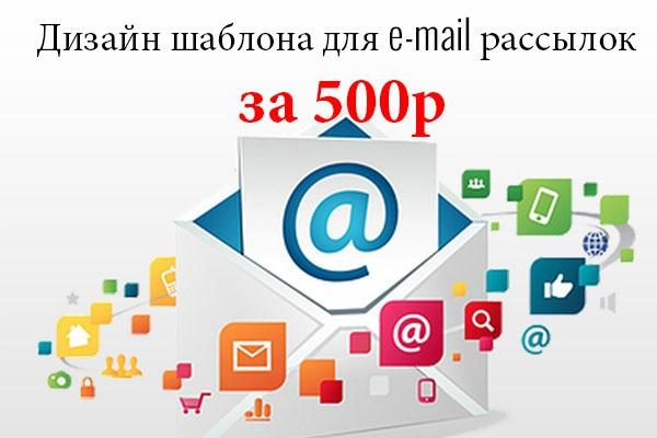 Дизайн шаблона для e-mail рассылок 1 - kwork.ru