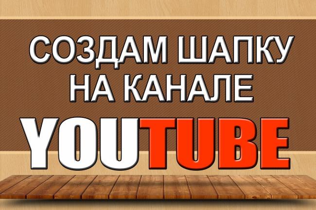 сделаю шапку на канале YouTube 1 - kwork.ru