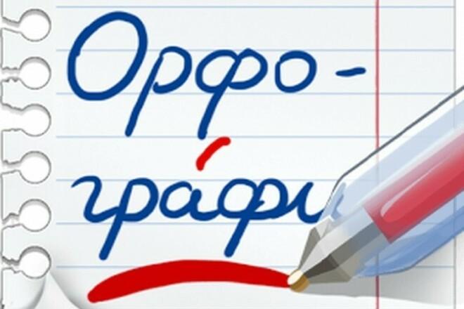 Проверю орфографию и пунктуацию 3 - kwork.ru