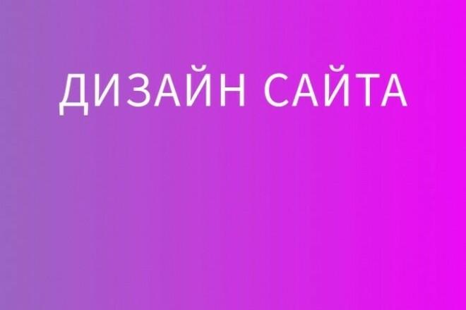 Дизайн страницы сайта 1 - kwork.ru