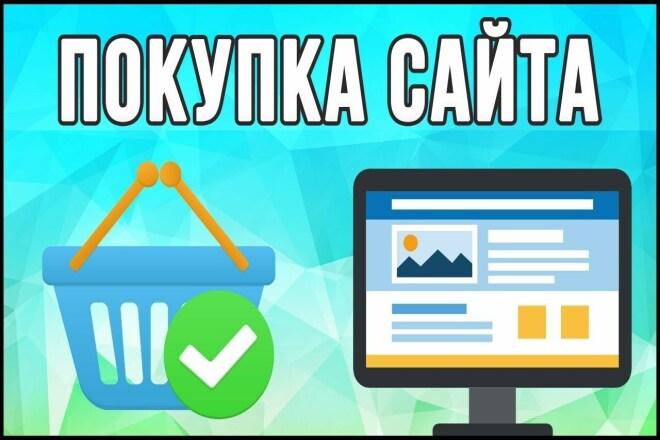 Продам автонаполняемый кулинарный сайт 2 - kwork.ru