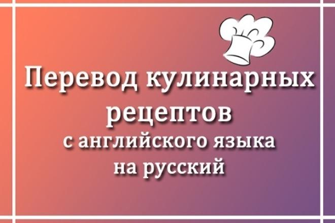 Переведу кулинарные рецепты 1 - kwork.ru