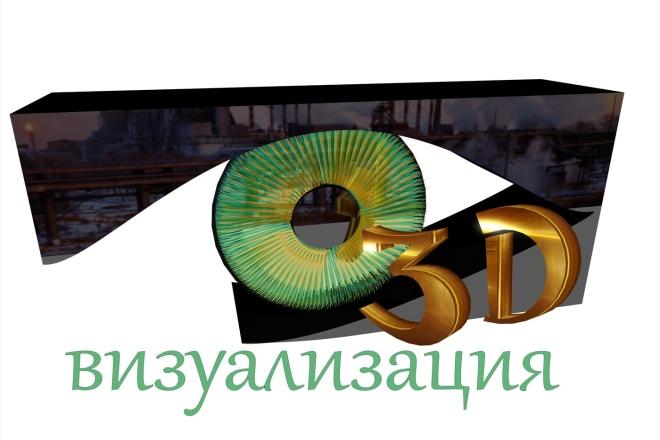 3D визуализация предмета, конструкции 1 - kwork.ru