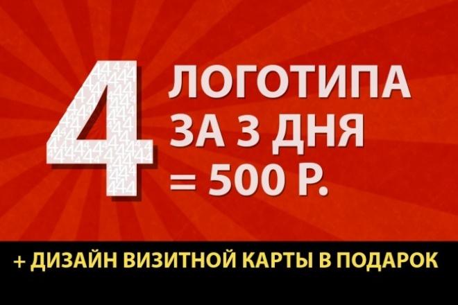4 варианта логотипа + визитная карта 1 - kwork.ru