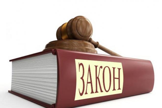 Буду вашим юристом по вопросам социального обеспечения 1 - kwork.ru