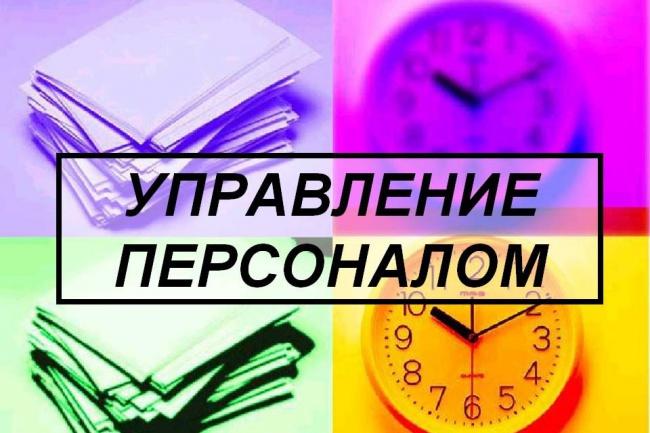 Подберу лучших исполнителей для вашего проекта, работающих почти даром 1 - kwork.ru