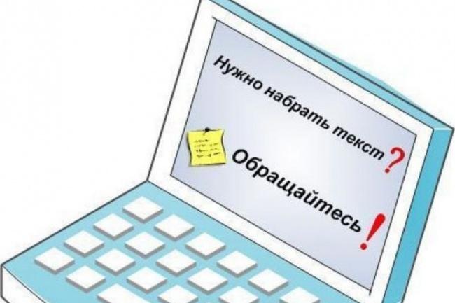 Наберу текст с рукописного, печатного оригинала и сканов 1 - kwork.ru