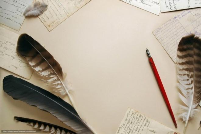 напишу любой текст художественной тематики в Word 1 - kwork.ru