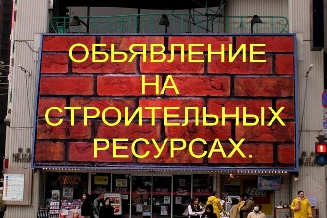 Объявление на строительных ресурсах ТИЦ 1 - kwork.ru