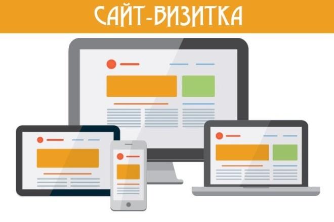 Создам сайт-визитку любого направления 1 - kwork.ru