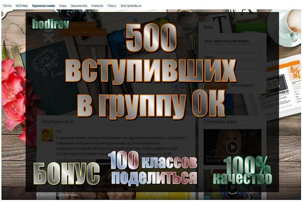 500 вступивших в группу в ОдноклассникахПродвижение в социальных сетях<br>500 пользователей (не боты, только реальные люди) вступят в указанную вами группу. Количество подписчиков - главный показатель популярности сообщества и аккаунта. Услуга позволяет увеличить число подписчиков в группе, тем самым повышая позицию в поиске сообществ. Что Вы получаете: Аудиторию из России и Украины, без ограничения по возрасту. 600 людей в вашу группу (5-7% отписок в будущем) - гарантировано 500 В сутки будет добавляться по 40 человек (никакой автоматизации, все делается вручную) Это 600 разных живых людей, которые сами вручную нажмут на кнопку Присоединиться, каждый со своего аккаунта ОК. Наполняем контентом - 15 постов вашей тематики (1 пост в сутки, по желанию). 100 классов и 100 поделиться для Ваших фото и постов (на первые 10 записей) Увеличение подписчиков способствует существенному повышению количества потенциальных клиентов. Сортировка в поиске идет по числу подписчиков группы. Услуга полностью безопасна для вашей группы Целевая аудитория: Возможность выбрать страну Россия или Украина (доп.опция) Возраст участников группы (доп.опция) Качество аккаунтов: Без ботов,только живые подписчики Примеры работ: http://ok.ru/ms.trance http://ok.ru/stav.repair http://ok.ru/web.story http://ok.ru/group/54125540933749 Не принимаем: Группы содержащие материалы 18+; Продажа аккаунтов; Любые программы и сервисы для накрутки; Добавь в друзья, ммм; Группы без аватарки с незаполненной информацией; Алкоголь, спиртные напитки; Закрытые группы; Казино Возникли вопросы? Пишите поможем.<br>
