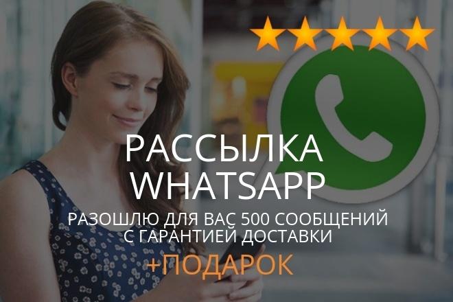 Сделаю Рассылку 500 сообщений по Whatsapp 1 - kwork.ru