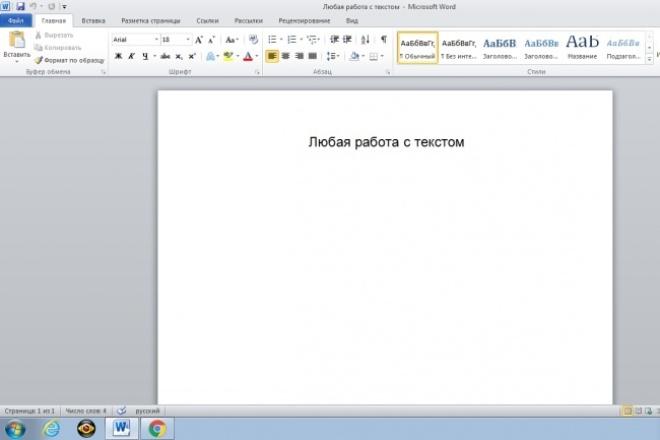 напечатаю нужный текст в кротчайшие сроки 1 - kwork.ru