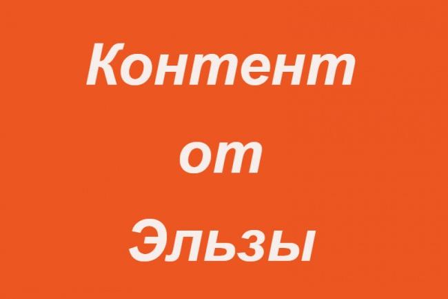 Напишу содержательный контент с ключами и без 1 - kwork.ru