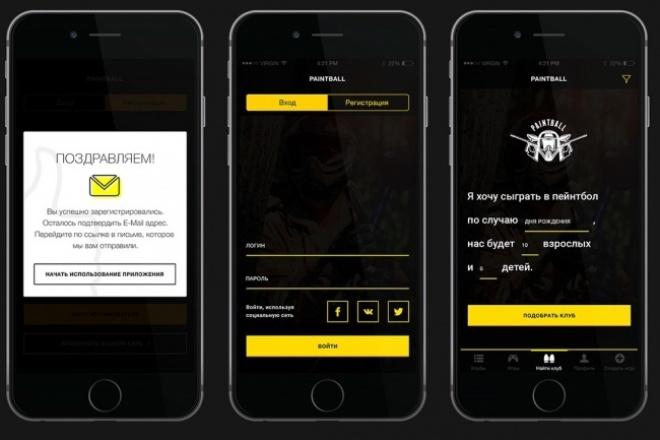 Сделаю iOS приложение 1 - kwork.ru