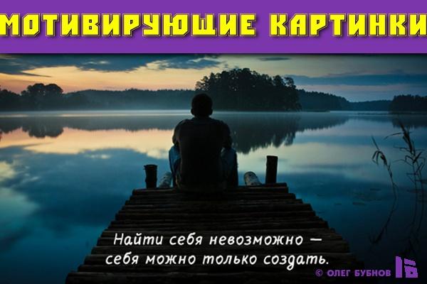 поделюсь успокаивающими и мотивирующими картинками (400 шт.) 1 - kwork.ru