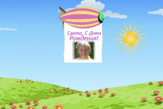 Мультяшная видео открытка с поздравлениямиПоздравления<br>Оригинальное видеопоздравление на основе видео-ролика с дирижаблем на веселой солнечной поляне удивит и обрадует любого! Мы вставим в ролик: - фотографию вашего адресата, - его имя, - его любимую музыку, - строчки личного обращения, - вашу подпись. Мультяшное видеопоздравление станет сюрпризом и создаст отличное настроение на весь день праздника! Теплый видео-ролик будет прекрасным воспоминанием о радостном дне рождения!<br>