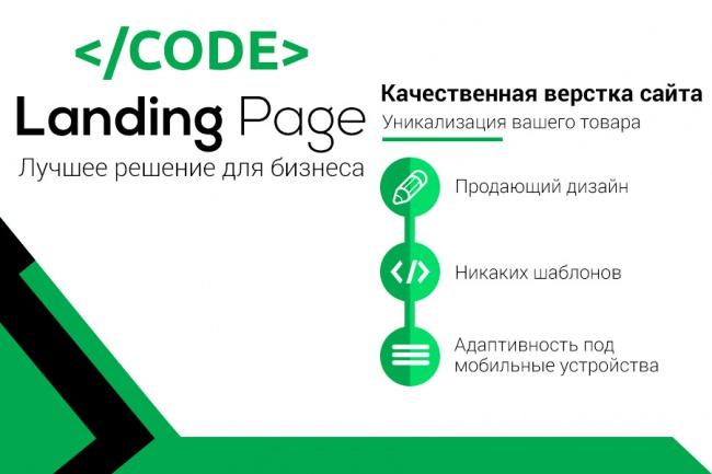 Изготовлю и сверстаю Landing Page , уникальный дизайн , адаптивный под телефоны 1 - kwork.ru