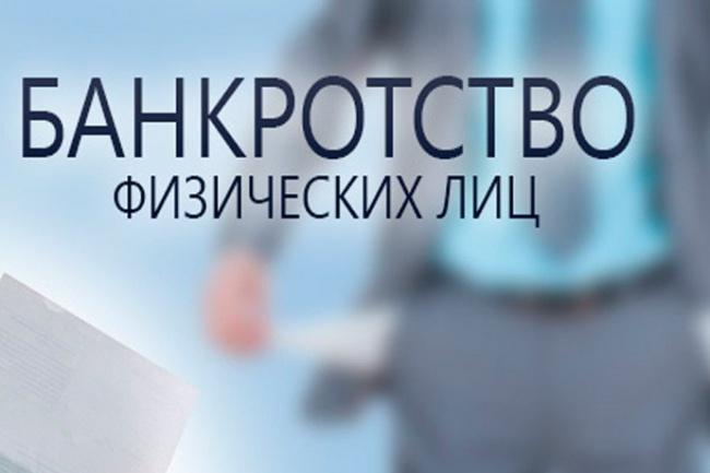 проконсультирую по вопросу банкротства ФЛ 1 - kwork.ru