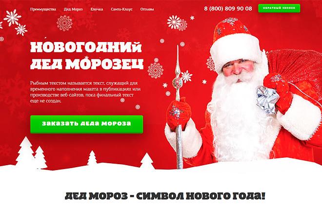 Продам новогодний лендинг - вызов деда мороза на праздник 34 - kwork.ru
