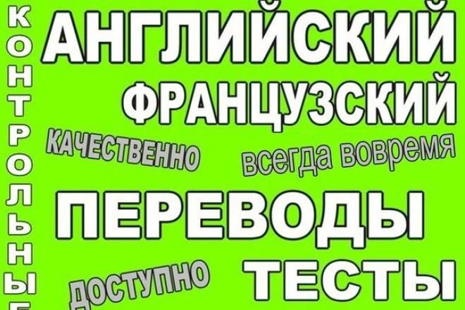 Переведу текст с английского на русский и наоборотПереводы<br>Переведу текст с английского на русский и наоборот.........................................................................................<br>