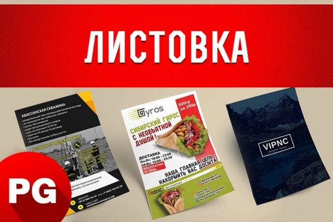 Создам листовку или флаер 1 - kwork.ru