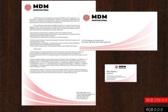 ЛоготипЛоготипы<br>Логотипы, фирменный стиль, визитки, конверты, любая айдентика. Все кроме дизайна упаковки.<br>