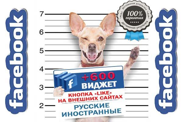 Виджет Like 1 - kwork.ru
