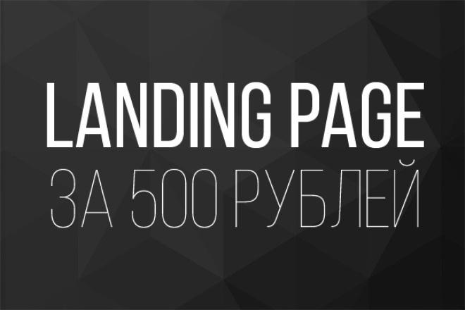 Сделаю landing page 1 - kwork.ru