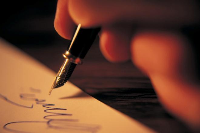 Пишу стихиСтихи, рассказы, сказки<br>Пишу стихи, тематика абсолютно любая, полностью на Ваш выбор. Учту любые пожелания (если необходимо вставить в стихотворение какое-то особенное имя, дату, фразу, и т.д.). Рифмы смежные, перекрестные. Большой опыт написания, рифмую с юности. Для доказательства своих способностей, 1 четверостишие пришлю бесплатно (так скажем, демо-версия таланта). Уникальность гарантирована, проверяйте где и чем хотите.<br>