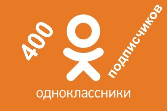 400 живых людей в группу 1 - kwork.ru