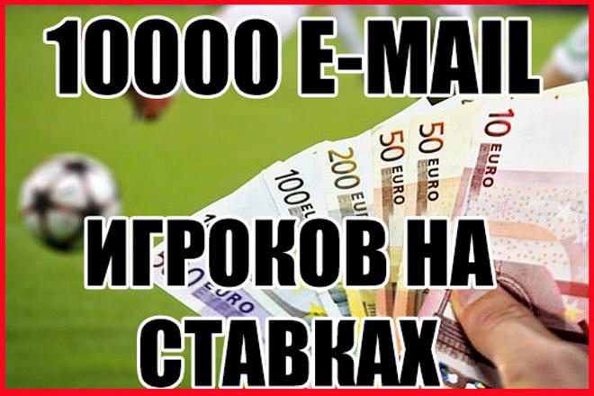 10000 E-MAIL адресов игроков на ставках 1 - kwork.ru
