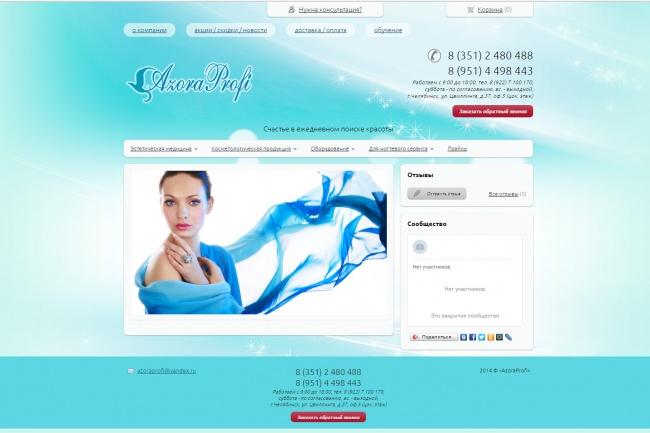Интернет-магазин 1 - kwork.ru