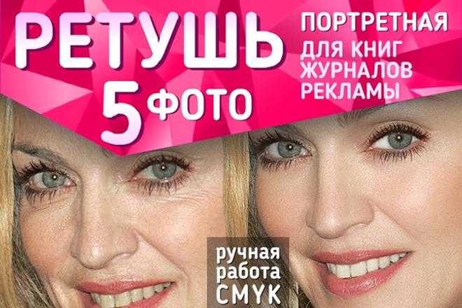 Сделаю портретную профессиональную ретушь 1 - kwork.ru
