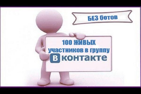 За день 100 живых участников в группу ВК. Никаких ботовПродвижение в социальных сетях<br>100 пользователей ВКонтакте (не боты, только реальные пользователи) вступят в указанную вами группу (сообщество VK). Никакой автоматизации. Все честно. Это 100 разных живых людей, которые сами вручную нажмут на кнопку Вступить в группу, каждый со своего аккаунта ВК. Участники могут добровольно уйти из группы, но % таких участников не превышает 5-10% от общего количества вступивших. Сроки исполнения - сутки, с момента принятия задания. Внимание! Не работаю со следующими тематиками: политика, религия, 18+, спиритизм, магия, азарт.<br>