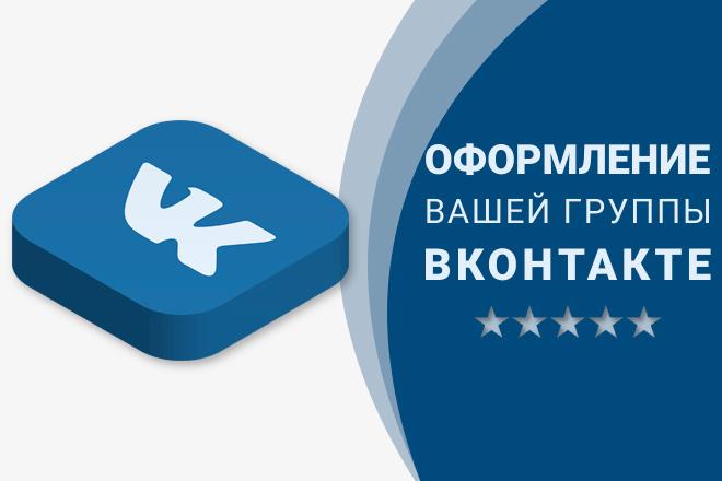 Создам адаптивную обложку для вашей группы Вконтакте 1 - kwork.ru