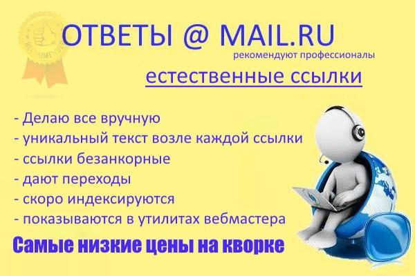 10 естественных ссылок в системе ответов Mail. ru 1 - kwork.ru