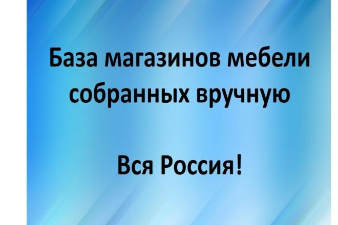 База магазинов мебели, собранных вручную - Вся Россия 1 - kwork.ru