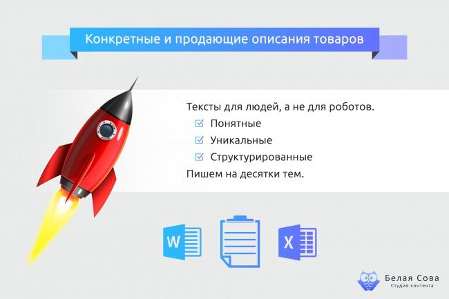 Описания для интернет-магазинов: конкретные и продающие 1 - kwork.ru