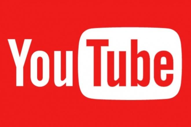 600 лайков на YouTubeПродвижение в социальных сетях<br>Сделаю 600 лайков под видео на youtube. Лайки от живых пользователей. Без списания! Поступают плавно. По времени, достаточно быстро!<br>